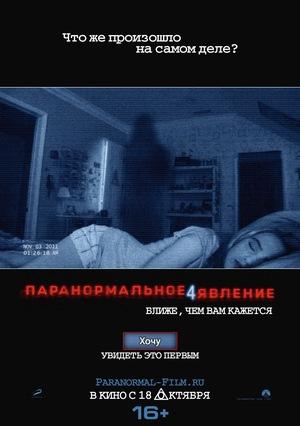 Фильм «Паранормальное явление 4» (2012)