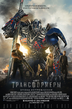 Фильм «Трансформеры: Эпоха истребления» (2014)