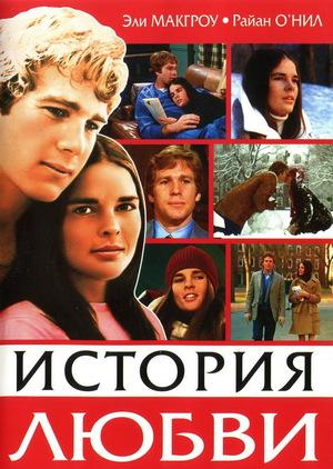 Фильм «История любви» (1970)