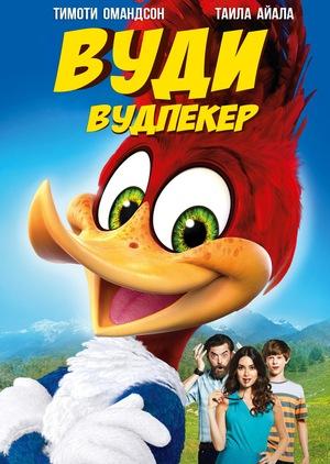 Мультфильм «Вуди Вудпекер» (2017)