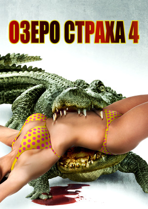 Фильм «Озеро страха 4» (2012)