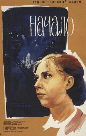 Фільм «Початок» (1970)