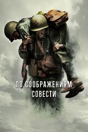 Фильм «По соображениям совести» (2016)