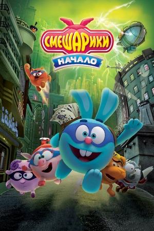 Мультфильм «Смешарики. Начало» (2011)
