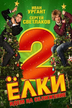Фильм «Ёлки 2» (2011)
