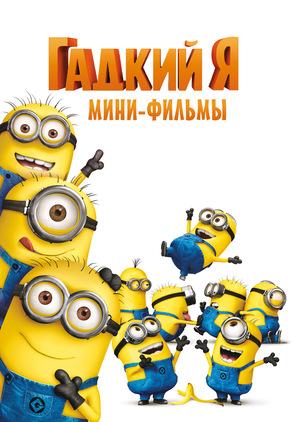 Сериал «Гадкий Я: Мини-фильмы. Миньоны» (2010)