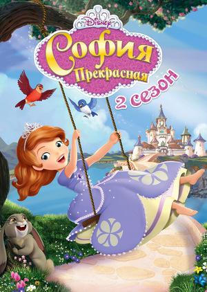 Сериал «София Прекрасная» (2012 – 2018)