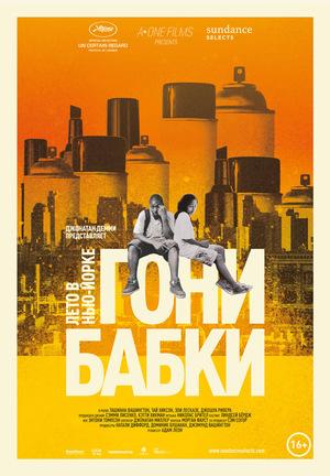 Фильм «Гони бабки. Лето в Нью-Йорке» (2012)