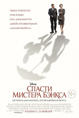 Фильм «Спасти мистера Бэнкса» (2013)