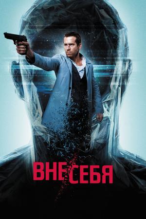 Фильм «Вне/себя» (2015)