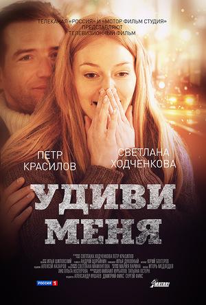 Фільм «Здивуй мене» (2011)