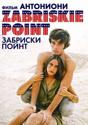 Фильм «Забриски Пойнт» (1969)