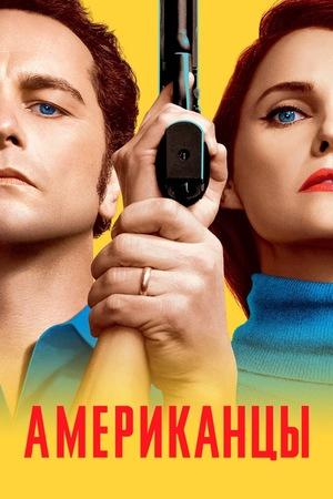 Сериал «Американцы» (2013 – 2018)