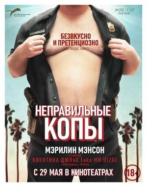 Фильм «Неправильные копы» (2013)