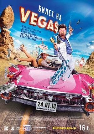 Фильм «Билет на Vegas» (2012)