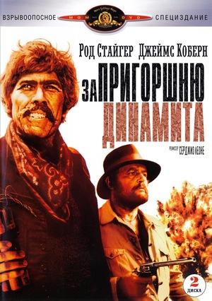 Фильм «За пригоршню динамита» (1971)