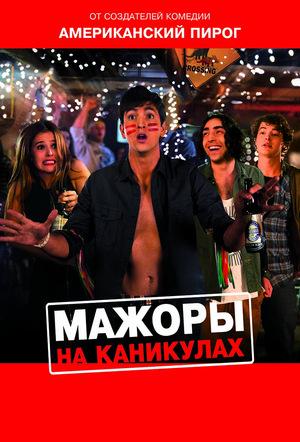 Фильм «Мажоры на каникулах» (2016)
