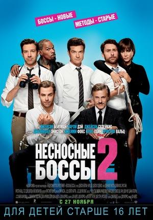 Фильм «Несносные боссы 2» (2014)