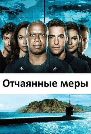 Сериал «Отчаянные меры» (2012 – 2013)