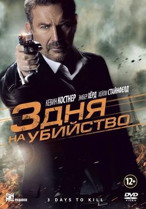 Фильм «3 дня на убийство» (2014)