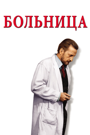 Фильм «Больница» (1971)