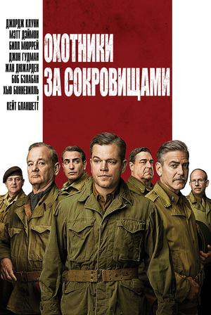 Фильм «Охотники за сокровищами» (2014)