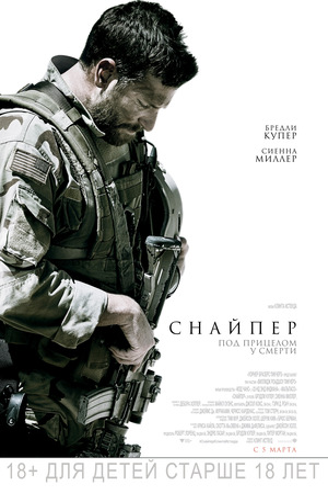 Фильм «Снайпер» (2014)