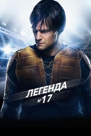 Фильм «Легенда №17» (2012)