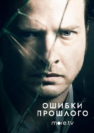 Сериал «Ошибки прошлого» (2013 – 2016)