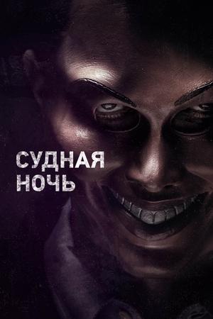 Фильм «Судная ночь» (2013)