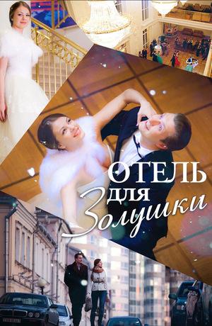 Фильм «Отель для Золушки» (2012)