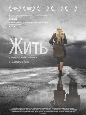 Фильм «Жить» (2011)