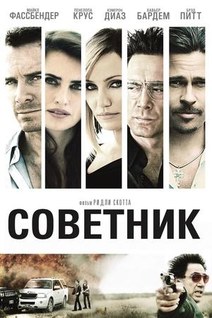 Фильм «Советник» (2013)
