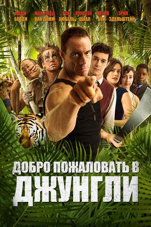 Фильм «Добро пожаловать в джунгли» (2012)