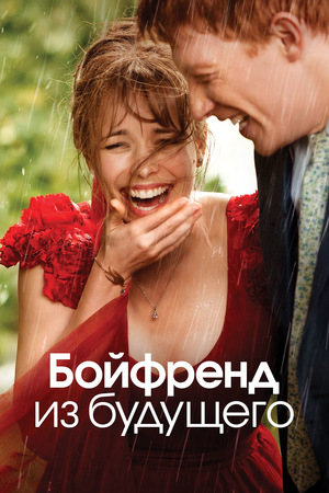 Фильм «Бойфренд из будущего» (2013)
