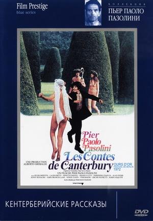 Фильм «Кентерберийские рассказы» (1971)