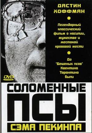 Фильм «Соломенные псы» (1971)