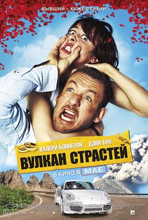 Фильм «Вулкан страстей» (2013)