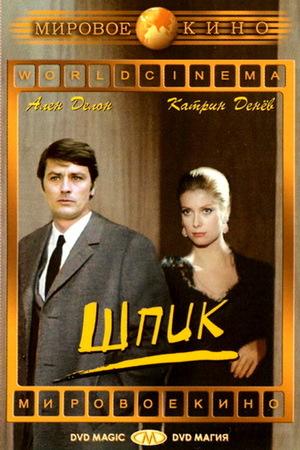 Фильм «Шпик» (1972)