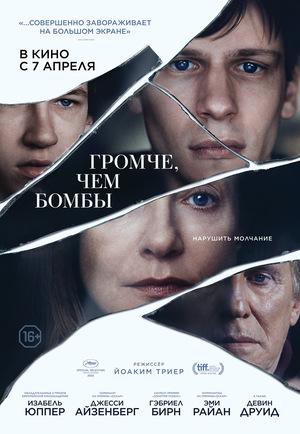 Фильм «Громче, чем бомбы» (2015)