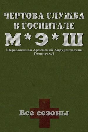 Сериал «Чёртова служба в госпитале Мэш» (1972 – 1983)