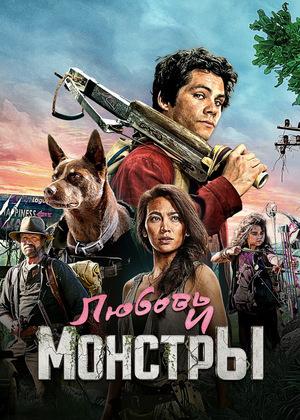Фильм «Любовь и монстры» (2020)