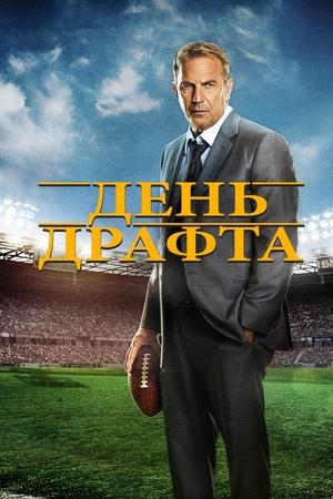 Фильм «День драфта» (2014)