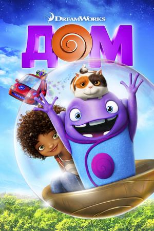 Мультфильм «Дом» (2015)