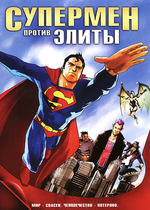 Мультфильм «Супермен против Элиты» (2012)