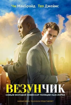 Сериал «Везунчик» (2013)