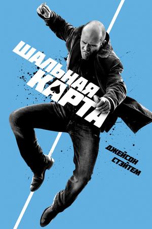 Фильм «Шальная карта» (2014)