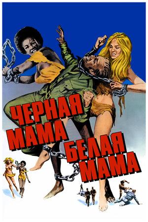Фильм «Черная мама, белая мама» (1973)