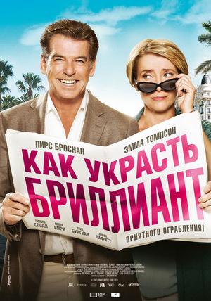 Фильм «Как украсть бриллиант» (2013)