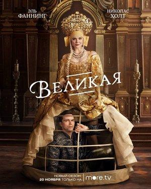 Сериал «Великая» (2020 – ...)